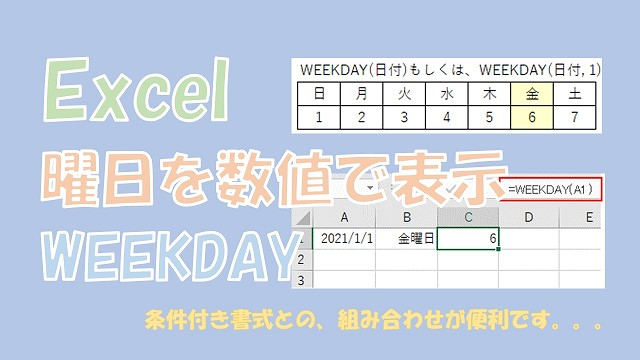 【Excel】曜日を数値で表示する【WEEKDAY関数の使い方を紹介】
