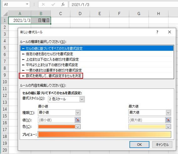 数式を使用して、書式設定するセルを決定を選択する