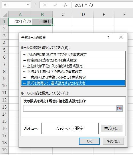 数式を使用して、書式設定するセルを決定の画面が表示される