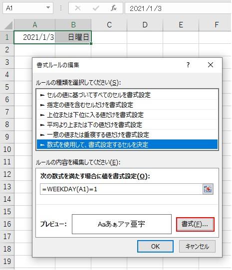 条件が成立した際の書式を設定する