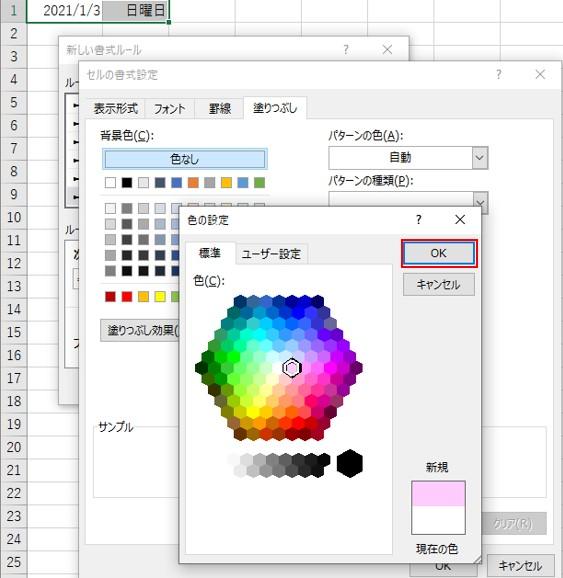 セルの書式設定の画面が開くので塗りつぶしタブからピンクを選択する