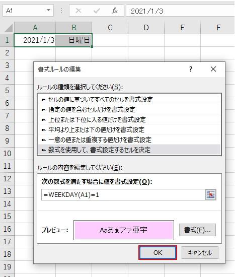 条件付き書式の条件と書式の設定が完了