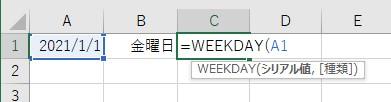WEEKDAY関数で日付を参照する
