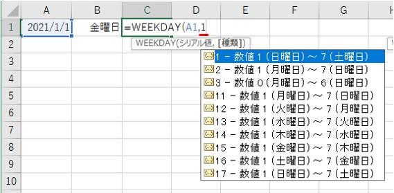 WEEKDAY関数に種類で「1」を入力する