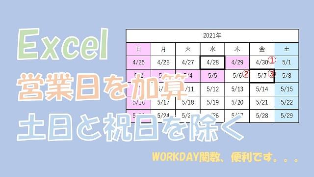 【Excel】営業日を加算して日付を計算【WORKDAY関数を使う】