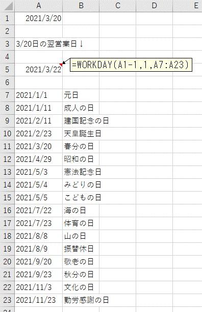 2021年3月20日が土日もしくは祝日の場合に翌営業日をWORKDAY関数で計算する