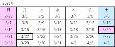 カレンダーで2021/3/20の翌営業日を確認する