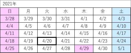 2021/4/20が営業日かをカレンダーで確認