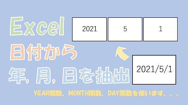 【Excel】日付から年、月、日を抽出する【YEAR、MONTH、DAYを使う】