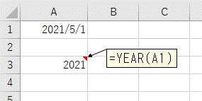 YEAR関数で日付から年を取得した結果