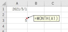 MONTH関数で日付から月を取得した結果