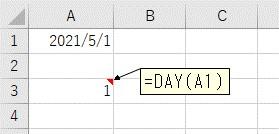 DAY関数で日付から日を取得した結果