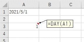 文字列の日付から日を抽出した結果