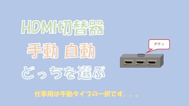【効率化】HDMI切替器で手動と自動どちらを選ぶ【仕事用は手動が良い】