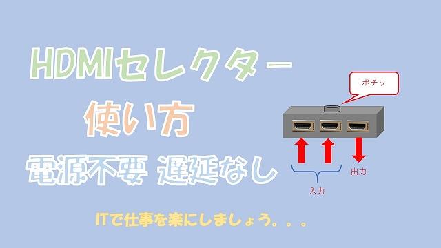 【効率化】HDMIセレクタ-の使い方【電源不要、遅延なし】