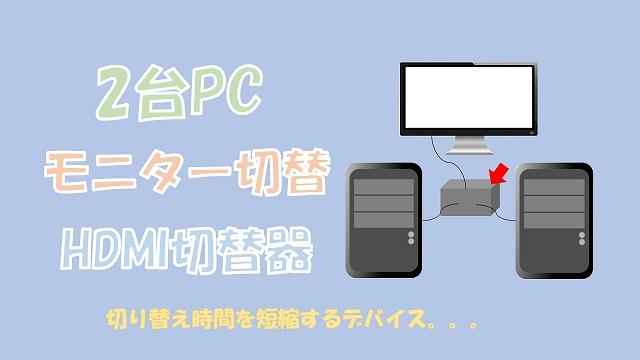 【効率化】2台のPCの映像を1つのモニターに切り替える【HDMI切替器を使う】