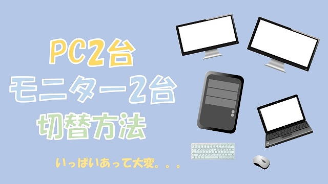 【効率化】PC周辺機器の切替作業【HDMIセレクタ、USB切替器、USB Type-Cハブ】