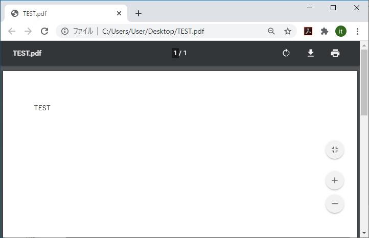 ブラウザでPDFを開いた画面