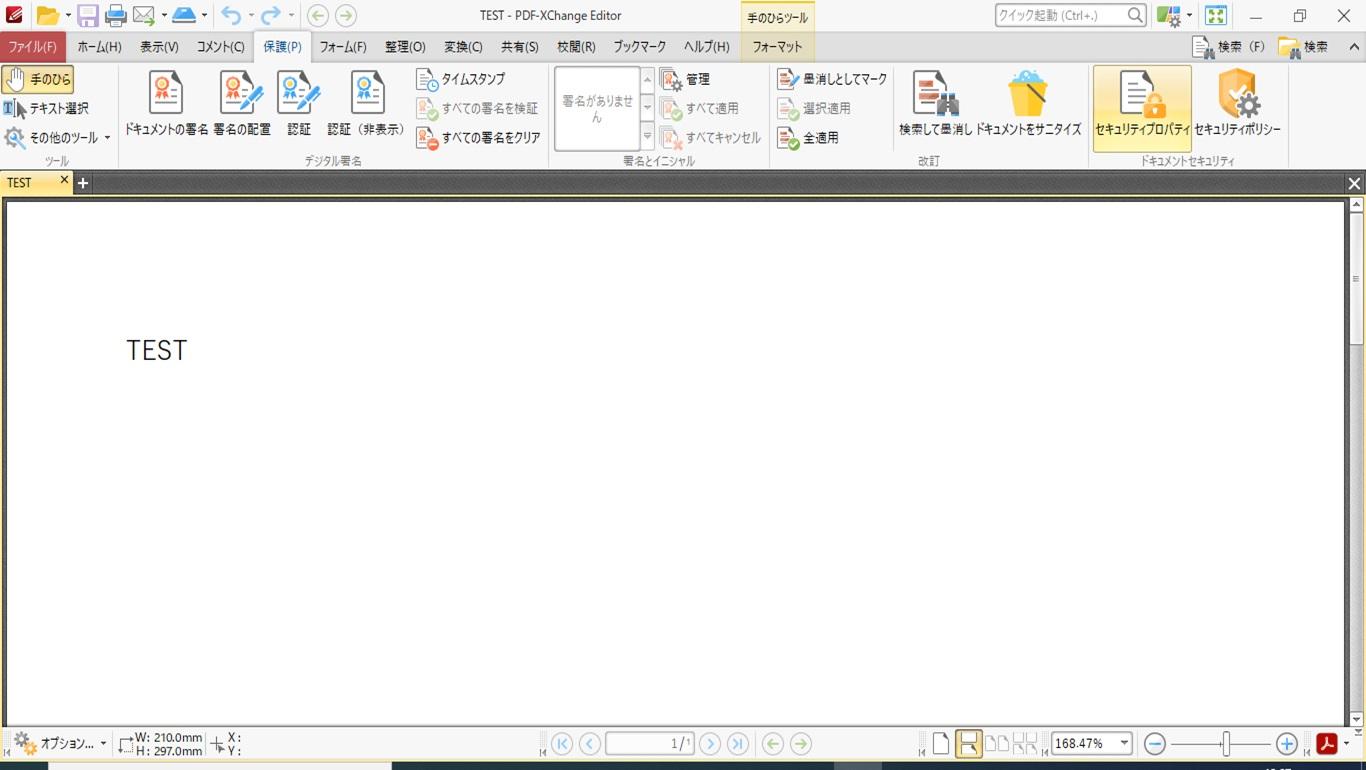PDFをPDF-XChange Editorで開く