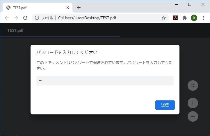 ブラウザのパスワード入力画面へ入力
