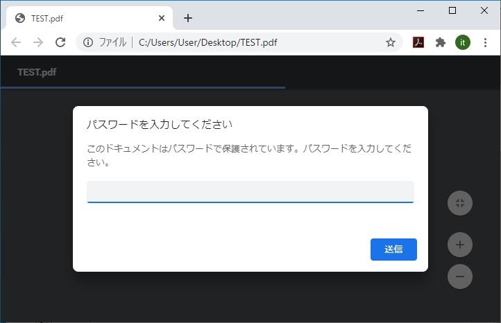 ブラウザのパスワード入力画面
