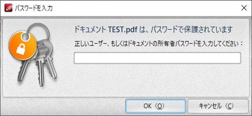 PDFパスワード設定の完了