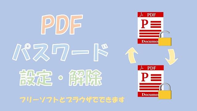 PDFのパスワードを設定・解除【フリーソフト、ブラウザで保存でできます】