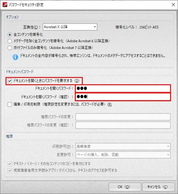 パスワードセキュリティ設定の画面