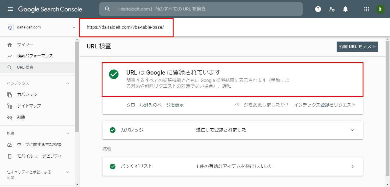 Google Search Consoleで登録確認