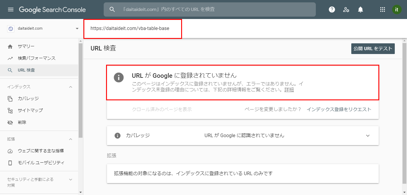 Google Search Consoleで登録注意点