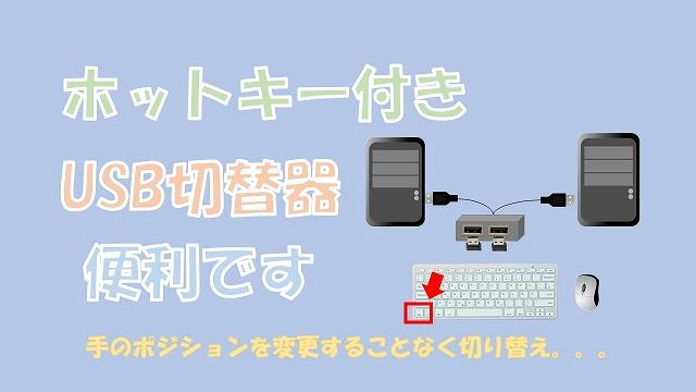 【効率化】ホットキー付きのUSB切替器が便利【サンワサプライ使いやすい】