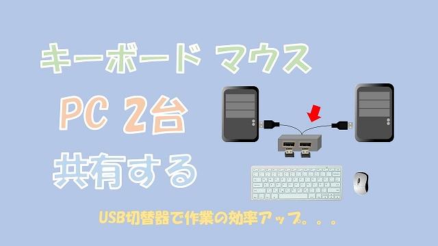 【効率化】2台のPCでキーボードとマウスを共有【USB切替器を使う】