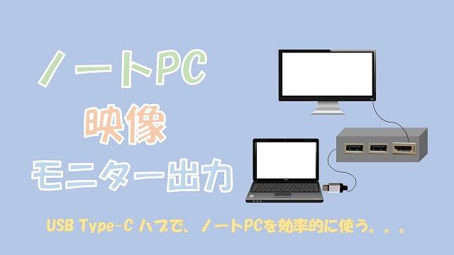 【効率化】ノートPCの映像をモニター出力【USB Type-C ハブが便利】