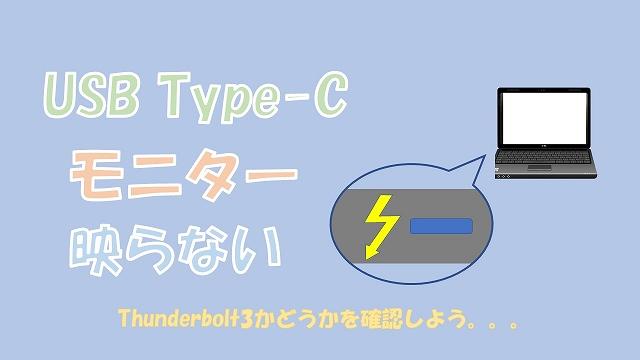【注意】USB Type-CをHDMIに変換したけどモニターに映らない