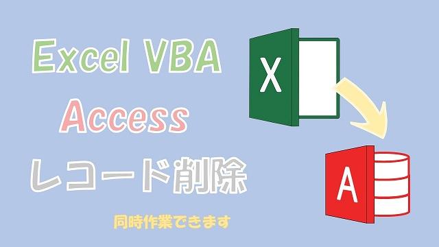 【Excel VBA】Accessのレコード削除【SQLのDELETEでできます】