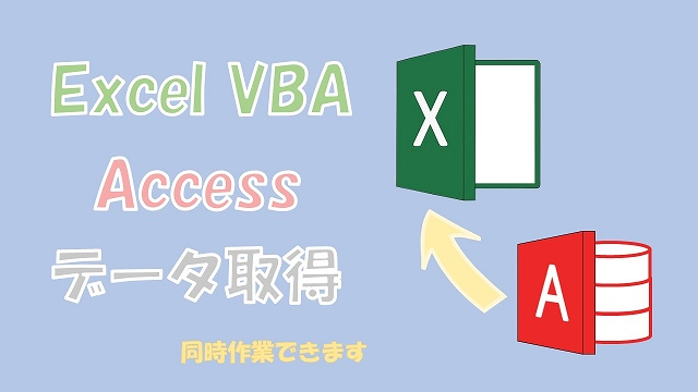 【Excel VBA】Accessのデータ取得【SQLのSELECTとWHEREでできます】