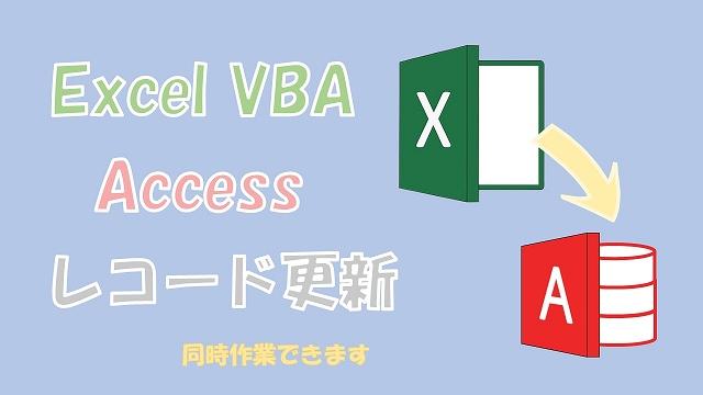 【Excel VBA】Accessのレコード更新【SQLのUPDATEでできます】
