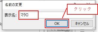 「名前の変更」で好きな名前をつけて「OK」をクリックします
