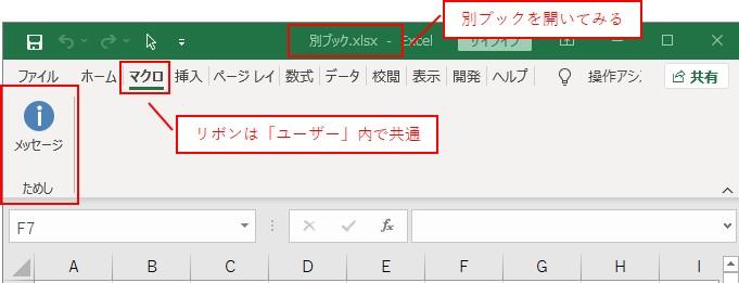 別ブックを開くと、リボンは「ユーザー」内で共通なので、登録された状態です