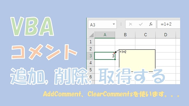 【VBA】コメントを追加、削除、取得する【AddComment、ClearCommentsを使う】