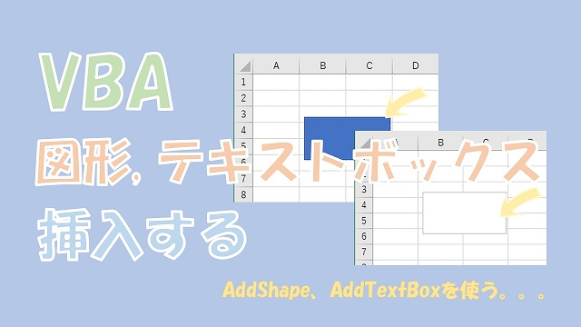 【VBA】図形やテキストボックスを挿入して作成【AddShapeとAddTextboxを使う】
