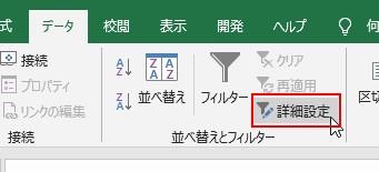 エクセルの「データ」タブの「詳細設定」をクリック