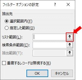 フィルターオプションの設定が表示される