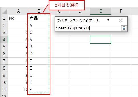 リスト範囲に、重複しないリストを作成したい列を設定する