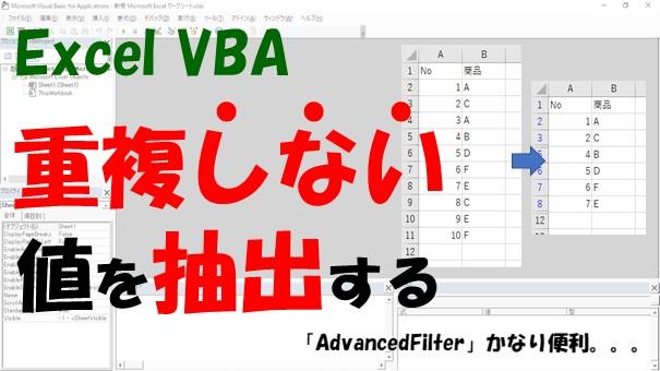 【VBA】重複しないリストを抽出【AdvancedFilterが便利】