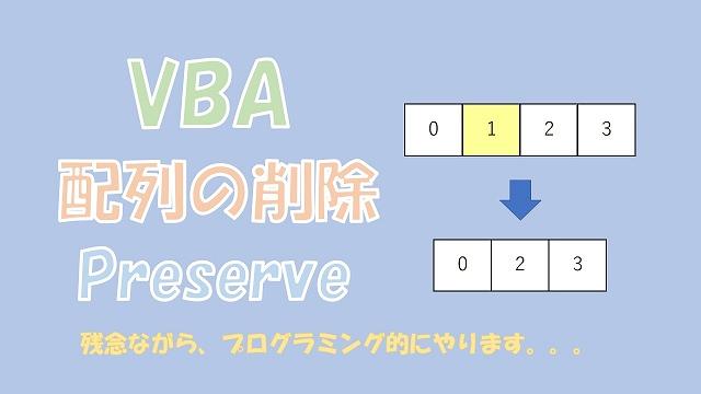 【VBA】配列を削除する方法【Redim Preserveを使う】