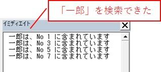 表を配列に格納して、「一郎」を含む値を検索した結果