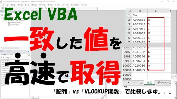 【VBA】配列をループして検索【For EachとInStrを使う】