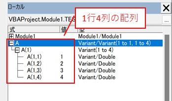 1行4列の値を配列へ格納した結果