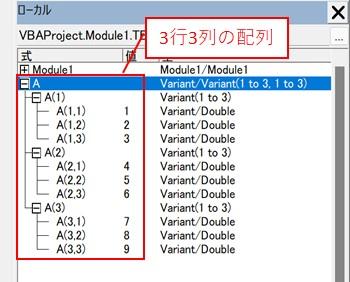 3行3列の値を配列へ格納した結果